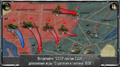 Чит на Strategy and Tactics: USSR vs USA