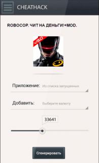 Чит для игры Robocop