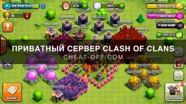 Сервер clash of clans fhx server s4