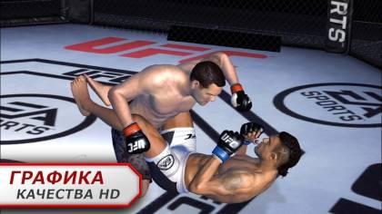 Скачать EA SPORTS UFC