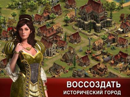 Скачать Forge of Empires
