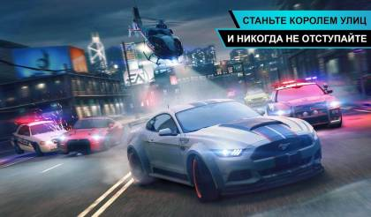 Игра Need For Speed: No Limits