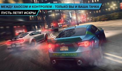 Скачать Need For Speed: No Limits