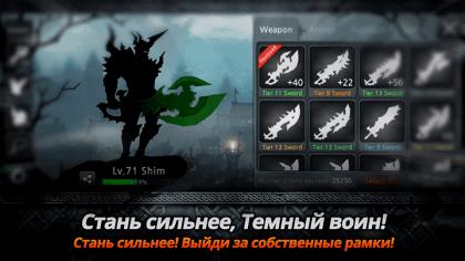 Скачать Темный Меч - Dark Sword
