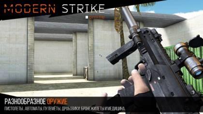 Скачать Modern Strike Online
