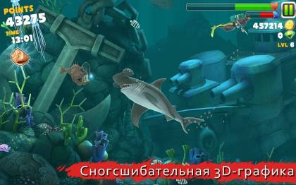 Скачать Hungry Shark Evolution