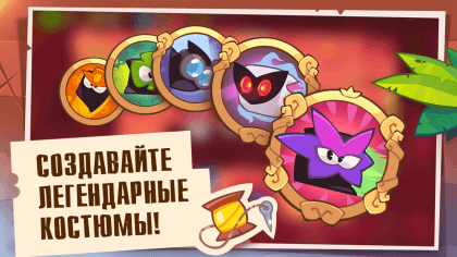 Игра King of Thieves