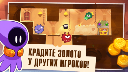 Скачать King of Thieves