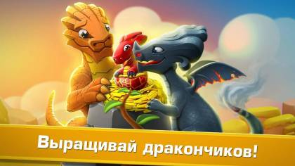 Игра Dragon Mania Legends