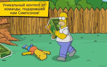 Игра The Simpsons Tapped Out