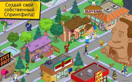 Скачать The Simpsons Tapped Out