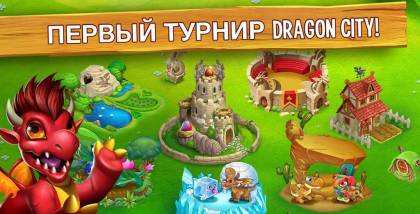 Игра Dragon City