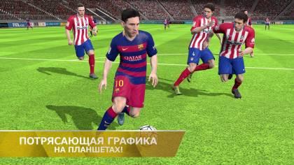 Скачать FIFA 16