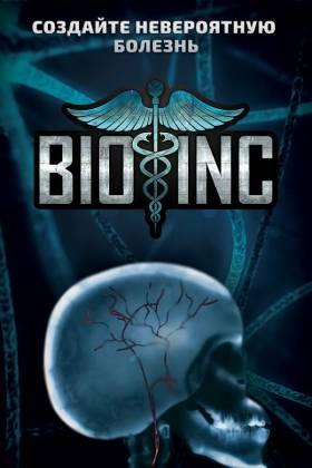 Взломанная игра  Bio Inc. Redemption