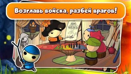 Инструкция я по взлому игры Mushroom Wars 2