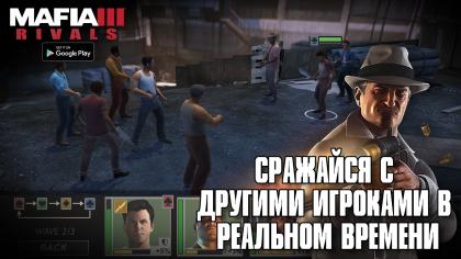 Взломанная версия игры mafia 3 rivals