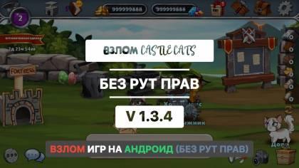 Castle Cats взлом игры