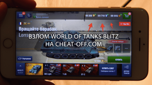 накрутка золота в world of tanks blitz