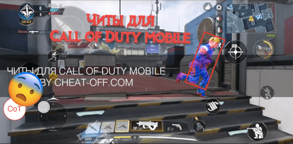 Call of Duty Mobile Читы